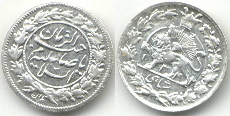 قیمت سکه های قدیمی ایران